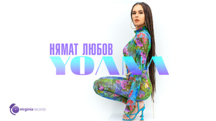 Yoana - Nyamat Lyubov (Official Video)
