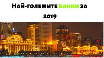 Най-големите банки за 2019