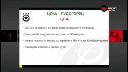 Новините преди ЦСКА - Лудогорец