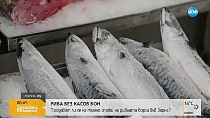Продават стоки без касов бон на рибната борса във Варна
