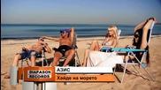 New Азис 2013 Хайде на морето (official Video)