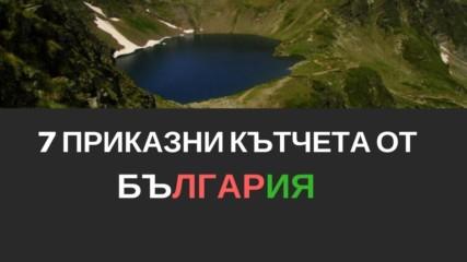 7 приказни кътчета от България