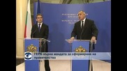 Бойко Борисов върна мандата, предлага на БСП и ДПС да си направят правителство