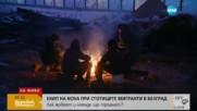 Сърбите в Белград в страх от мигрантите на жп гарата