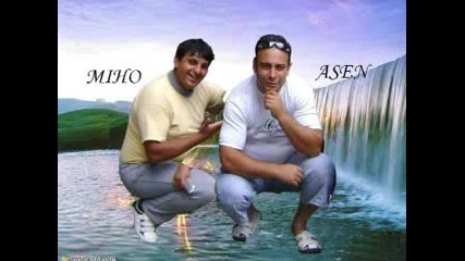 Михо и Асен - Нащи Девла