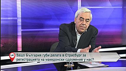Защо България губи делата в Страсбург за регистрацията на македонски сдружения у нас?