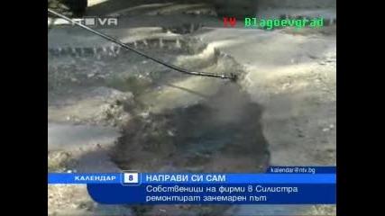 Граждани сами пълнят дупки и изливат асфалт