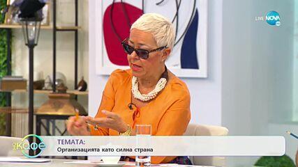 Райна Караянева: Организацията не й е силната страна - На кафе (23.07.2021)