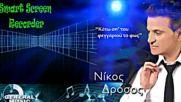 Nikos Drosos - Kato Ap' Tou Feggariou To Fos 2013