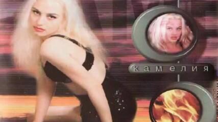 Камелия - Иди си 1998