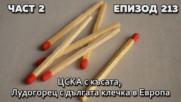 ЦСКА с късата, Лудогорец с дългата клечка в Европа