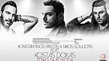 Konstantinos Pantzis Nikos Souliotis Ft Kostas Doxas