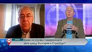 Какво се случва с македонските дела срещу България в Страсбург?
