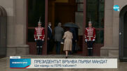 Президентът връчва първи мандат за съставяне на правителство