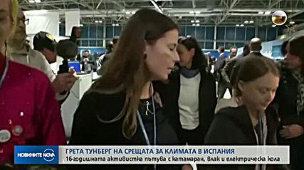 Грета Тунберг пристигна на срещата за климата на ООН