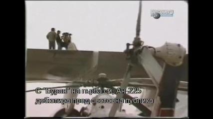 Discovery - Superstructures - Antonov 225 - Ан - 225 бг суб (2/4)