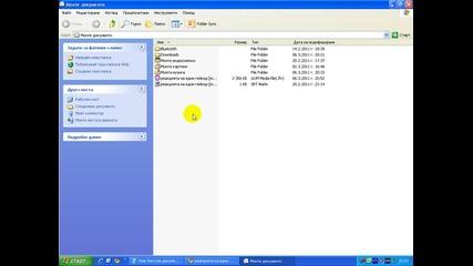 Как да сваляте със субтитри от www.vbox7.com