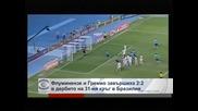 Флуминензе и Гремио завършиха 2:2 в дербито на 31-ия кръг в Бразилия
