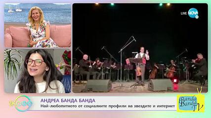 """Андреа Банда Банда: Най-любопитното от социалните профили на звездите - """"На кафе"""" (08.04.2021)"""