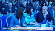 Бойко Борисов е преизбран за лидер на ГЕРБ