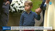 Принц Джордж и принцеса Шарлот ще бъдат сред шаферите на сватбата на Хари