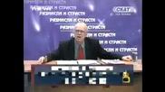 Професор Вучков (Кой Какъв Е?)