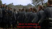 Die Fahne hoch - Вдигнете знамето високо (превод)