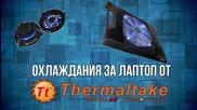 Охлаждания за лаптоп на Thermaltake