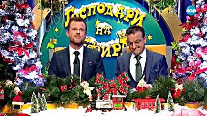Господари на ефира (21.12.2018)