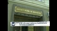В МС обсъждат публично Националната програма за реформи