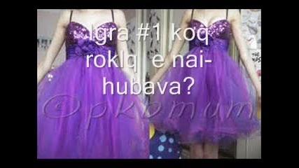 Igra #1 коя рокля е най-хубавата