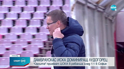 Спортни новини (13.04.2021 - централна емисия)