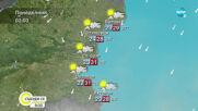 Прогноза за времето (09.08.2020 - сутрешна)