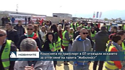 Комисията по транспорт в ЕП отхвърли искането за оттегляне на пакета