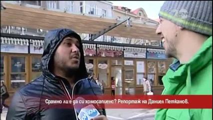 Лудия репортер - Срамно ли е да си хомосапиенс ?