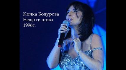 Кичка Бодурова - Нещо си отива