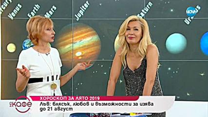 Седмичен хороскоп: С много енергия започва седмицата - На кафе (22.07.2019)
