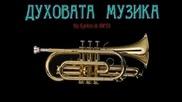 Духовата музика.