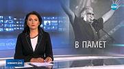 Почина популярният музикант Буги Барабата