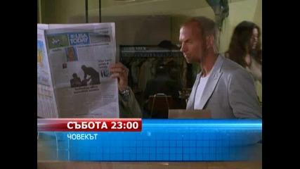 Filmite v Sabota po Pro.bg