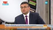 Шефът на СДВР: Не забелязахме Йоан Матев да изпитва чувство за вина