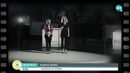 """""""В играта"""": Илиана Раева - за вярата, любовта и семейството"""