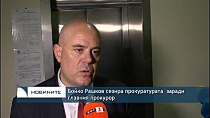 Бойко Рашков сезира прокуратурата заради главния прокурор