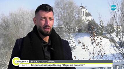 """Борислав Лазаров след """"Игри на волята"""""""