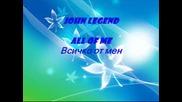 Превод - John Legend - All of Me - Всичко от себе си