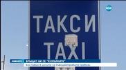 Без таван в цените на таксиметровите превози?