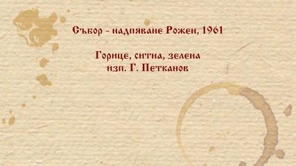 Г. Петканов - Горице, ситна, зелена. Рожен 1961 г.