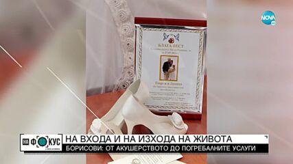 Историята на сем. Борисови - от акушерството до погребалните услуги