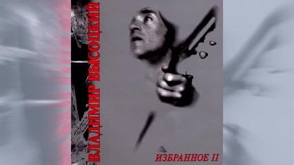 Vladimir Vysotsky - Spasite Nashi Dushi