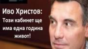 Иво Христов - Кабинета ще има срок на служба една година